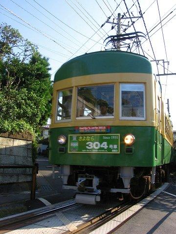 さよなら304号 さよなら304号 稲村ガ崎4号踏切 2005年9月29日 (木) チョ...